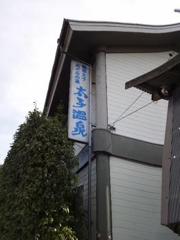 20130110_01.JPG